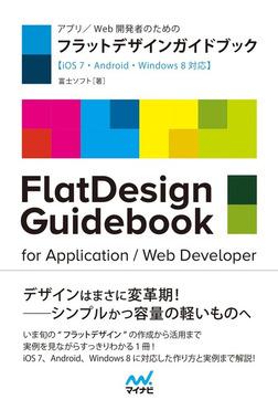 アプリ/Web開発者のための フラットデザインガイドブック【iOS 7・Android・Windows 8対応】-電子書籍