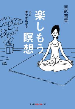 楽しもう。瞑想~心に青空が広がる~-電子書籍