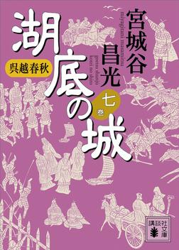 呉越春秋 湖底の城 七-電子書籍