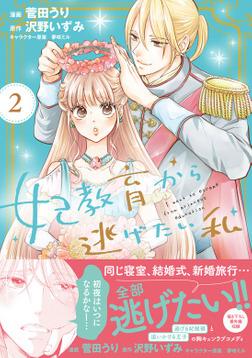 妃教育から逃げたい私(コミック)【電子版特典付】2-電子書籍