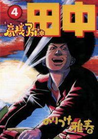 高校アフロ田中(4)