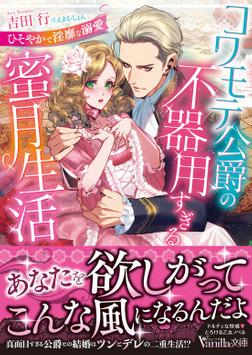 コワモテ公爵の不器用すぎる蜜月生活~ひそやかで淫靡な溺愛~-電子書籍