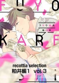 recottia selection 粕井編1 vol.3