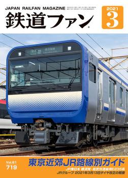 鉄道ファン2021年3月号-電子書籍