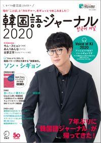 [音声DL付]韓国語ジャーナル2020