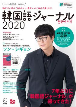 [音声DL付]韓国語ジャーナル2020-電子書籍