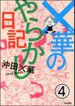 ×華のやらかし日記(分冊版) 【第4話】