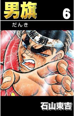 男旗 6-電子書籍