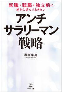 就職・転職・独立前に絶対に読んでおきたい 「アンチ・サラリーマン」戦略(幻冬舎メディアコンサルティング)