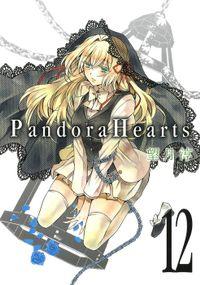PandoraHearts 12巻