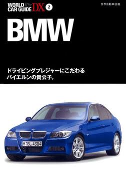 BMW-電子書籍