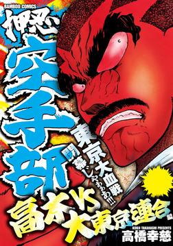 押忍!!空手部 高木vs大東京連合編-電子書籍