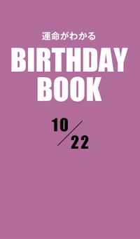 運命がわかるBIRTHDAY BOOK  10月22日