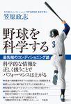 野球を科学する  最先端のコンディショニング論