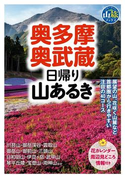 奥多摩・奥武蔵日帰り山あるき-電子書籍