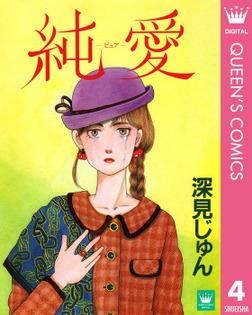 純愛―ピュア― 傑作選「紡ぐ」 4-電子書籍