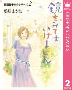 田辺聖子原作シリーズ 2 鏡をみてはいけません-電子書籍