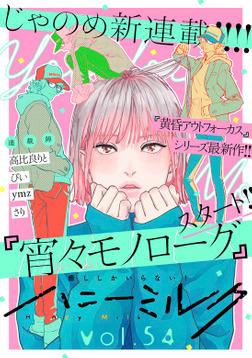 ハニーミルク vol.54-電子書籍