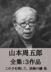 山本周五郎 全集3作品:樅の木は残った、青べか物語、五瓣の椿