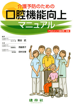 介護予防のための 口腔機能向上マニュアル-電子書籍