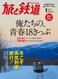旅と鉄道 2012年 1月号 俺たちの、青春18きっぷ