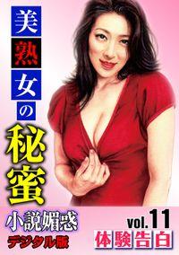 【体験告白】美熟女の秘蜜 ~『小説媚惑』デジタル版 vol.11~