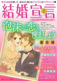 結婚宣言 vol.2
