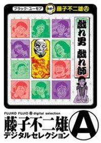 戯れ男 戯れ師(デジタルセレクション)