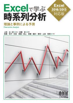 Excelで学ぶ時系列分析―理論と事例による予測― [Excel2016/2013対応版]-電子書籍