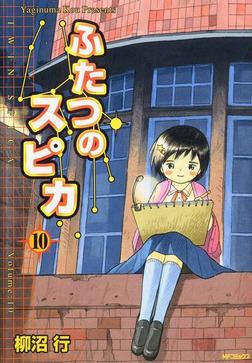 ふたつのスピカ 10-電子書籍