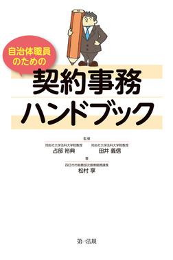 自治体職員のための契約事務ハンドブック-電子書籍