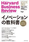ハーバード・ビジネス・レビュー イノベーション論文ベスト10 イノベーションの教科書