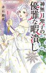 神無月紫子の優雅な暇潰し(1)【期間限定 試し読み増量版】