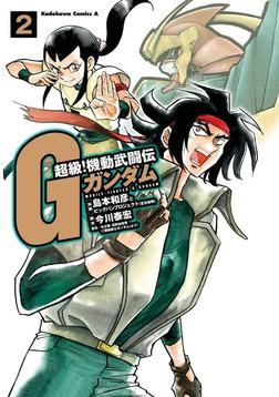 超級!機動武闘伝Gガンダム(2)-電子書籍