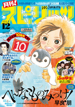 月刊!スピリッツ 2019年12月号(2019年10月26日発売号)-電子書籍