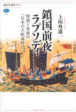 鎖国前夜ラプソディ 惺窩と家康の「日本の大航海時代」-電子書籍