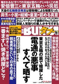 実話BUNKAタブー2021年9月号