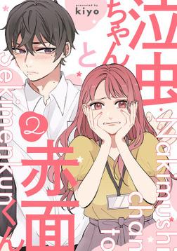 泣虫ちゃんと赤面くん(2)-電子書籍