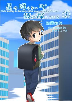 星の降らない町で彼は探している Episode1-電子書籍