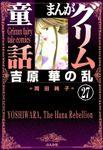 まんがグリム童話 吉原 華の乱(分冊版) 【第27話】