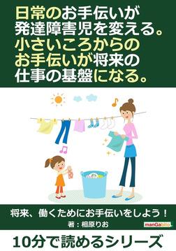 日常のお手伝いが発達障害児を変える。小さいころからのお手伝いが将来の仕事の基盤になる。-電子書籍