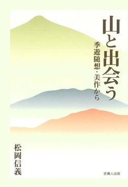 山と出会う-季遊随想・美作から--電子書籍