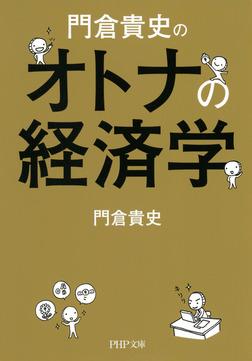 門倉貴史の オトナの経済学-電子書籍