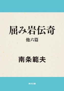 屈み岩伝奇 他六篇-電子書籍