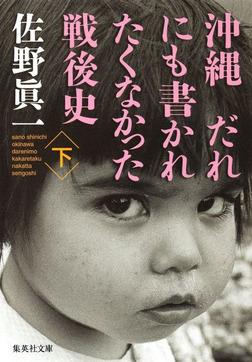 沖縄 だれにも書かれたくなかった戦後史 下-電子書籍