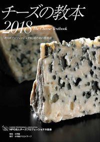 チーズの教本2018 ~「チーズプロフェッショナル」のための教科書~