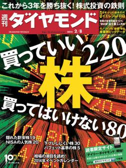 週刊ダイヤモンド 14年2月8日号-電子書籍
