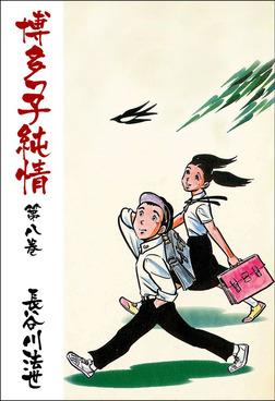 博多っ子純情8-電子書籍