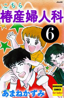 こちら椿産婦人科 6-電子書籍