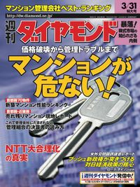 週刊ダイヤモンド 01年3月31日号